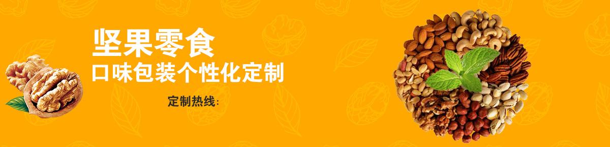 尚谷食品,口味包装个性化定制