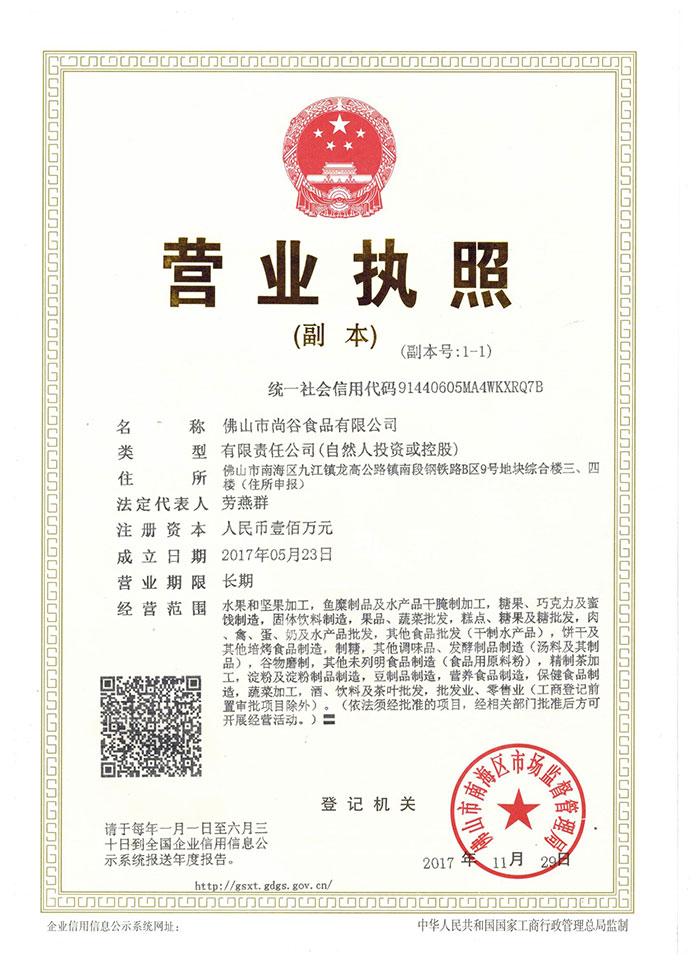 尚谷营业执照