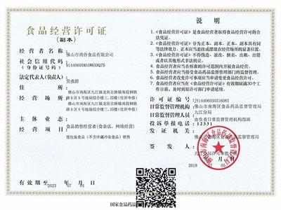 尚谷-食品经营许可证