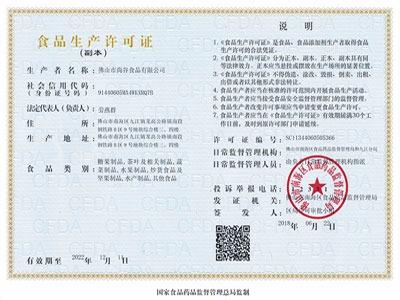 尚谷-食品经营许可证副本