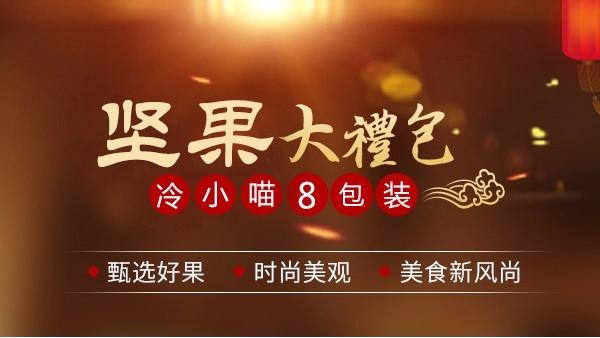 """尚谷推出中秋礼包——""""坚果蜜饯大礼包"""""""