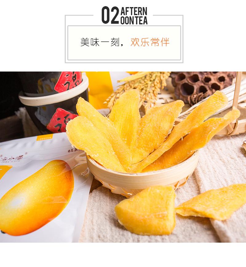 芒果干_05