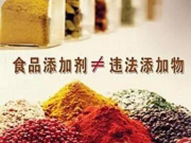 食品添加剂不等于违法添加物