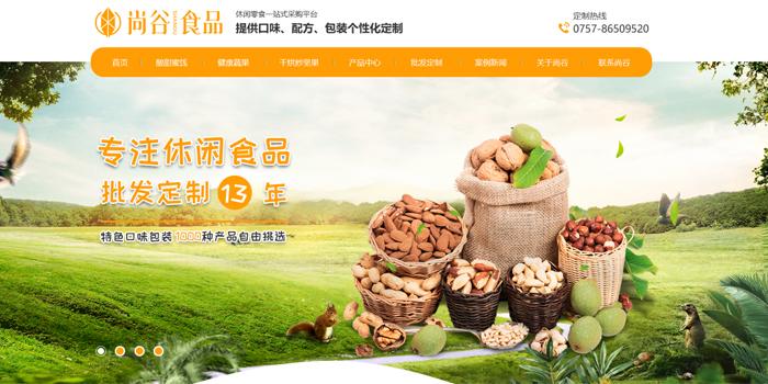 佛山市尚谷食品有限公司网站上线啦