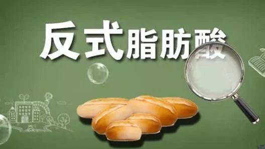 反式脂肪酸2