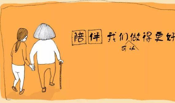 重阳陪伴老人