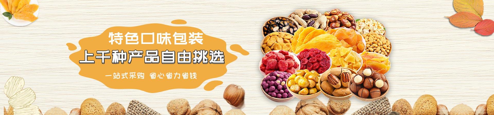 尚谷食品-特色口味包装,上千种产品自由挑选