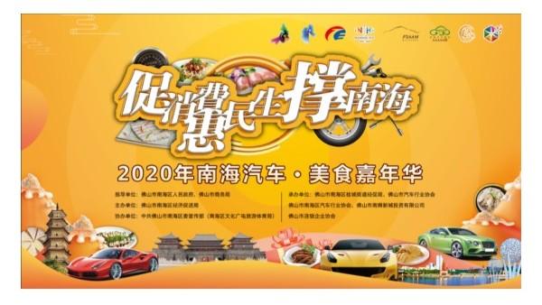 2020南海汽车·美食嘉年华,尚谷来了