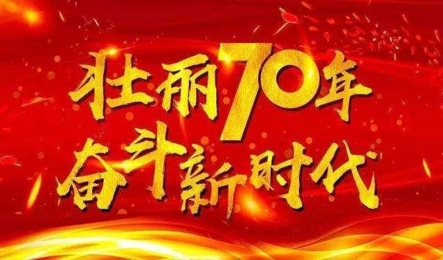 庆祝新中国70年