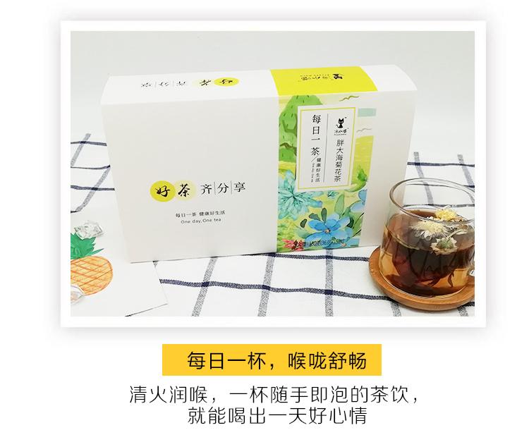 胖大海菊花茶