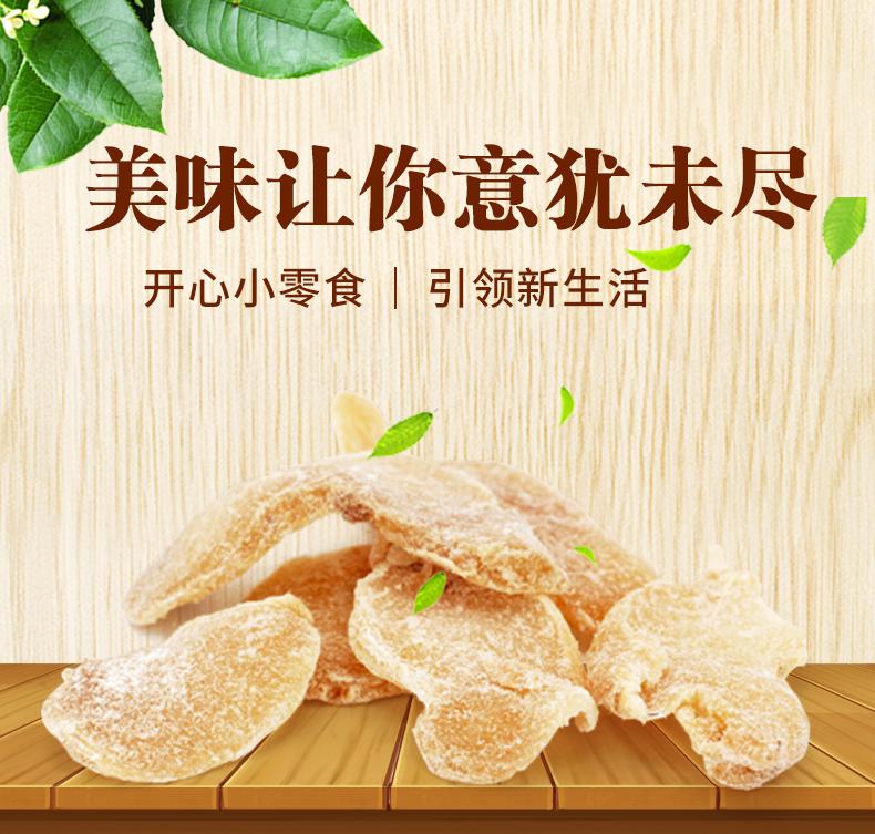 姜片详情页1