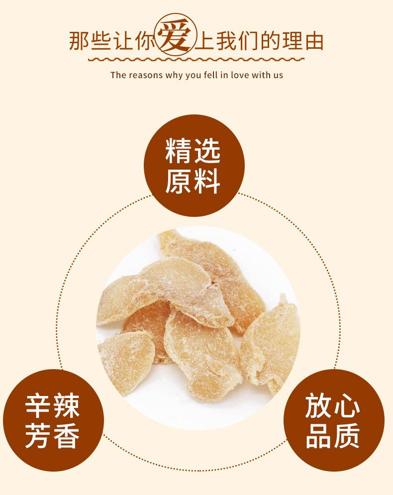 姜片详情页4