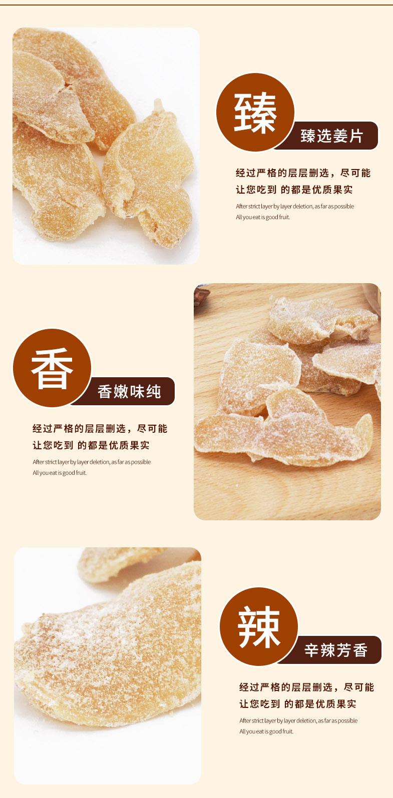 姜片详情页5
