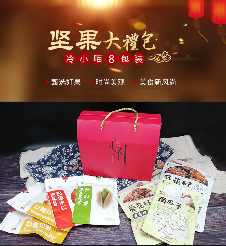 坚果礼盒详情_01