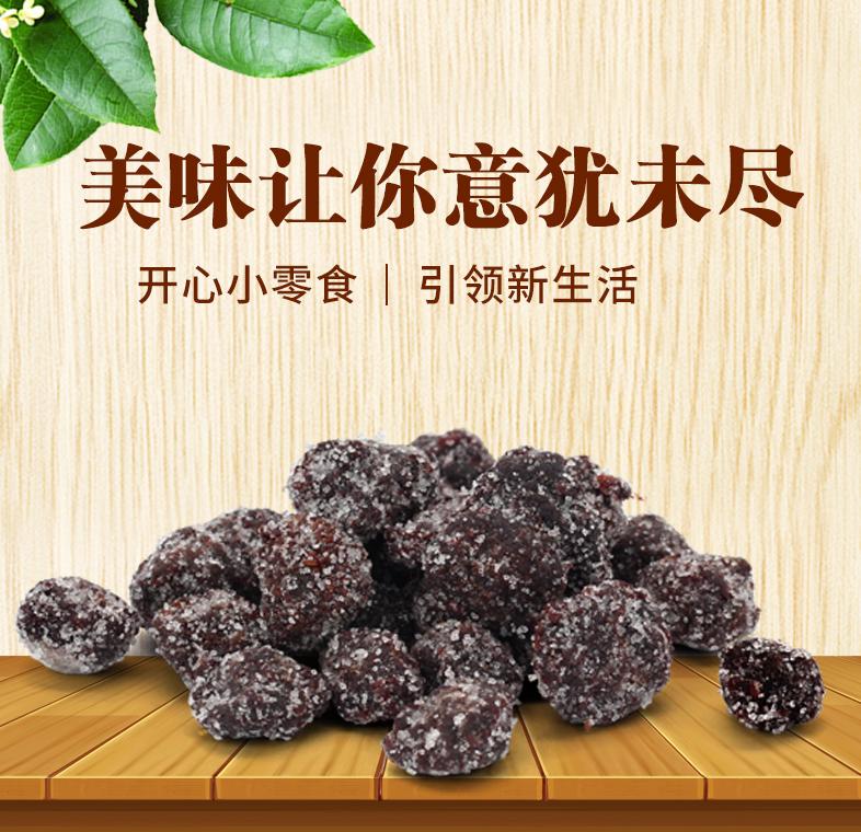 冰糖杨梅详情页1