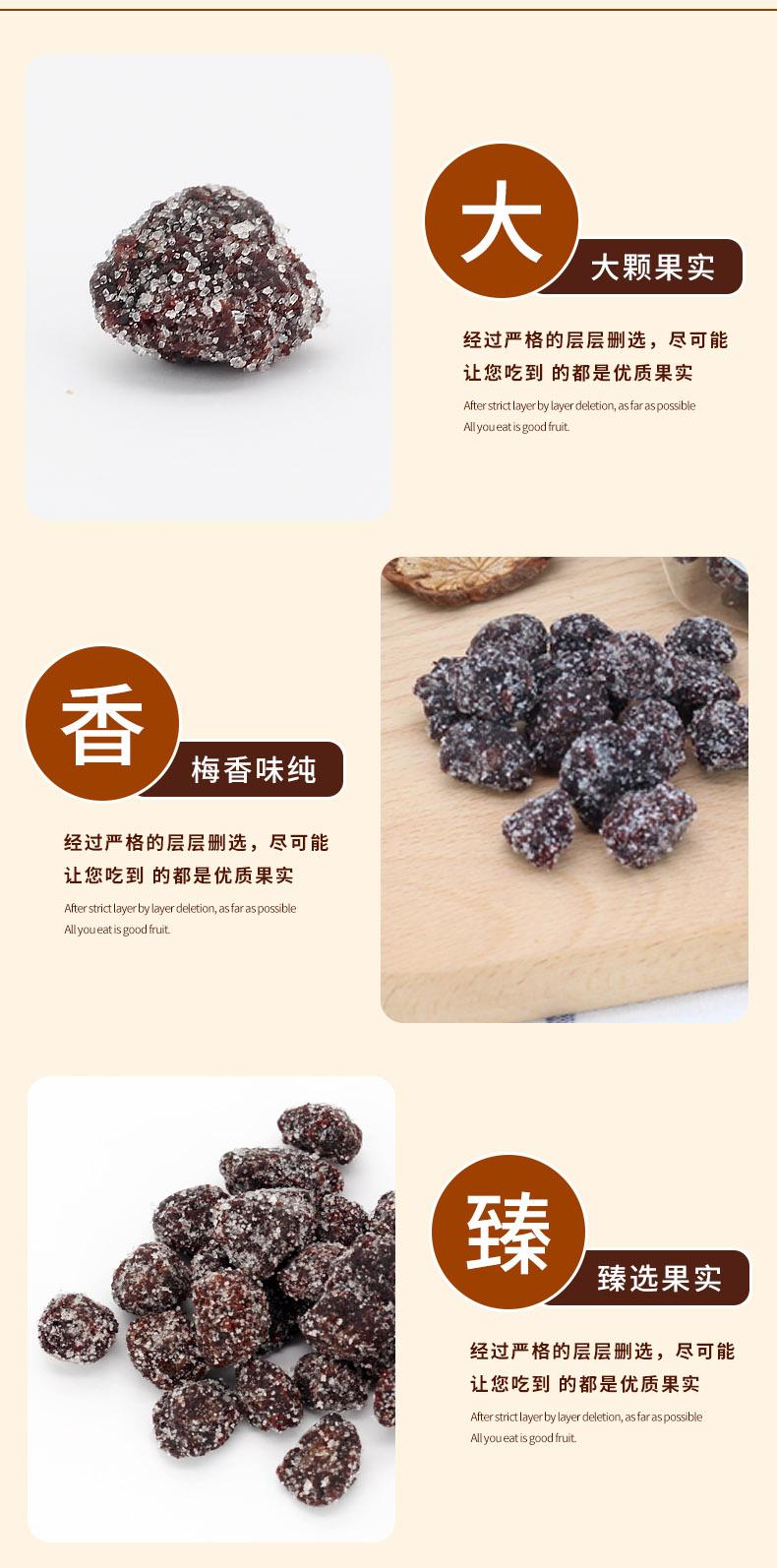 冰糖杨梅详情页5